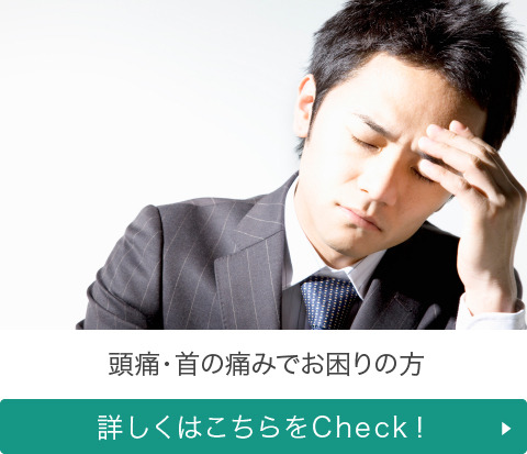 頭痛・首の痛みでお困りの方 詳しくはこちらをCheck!