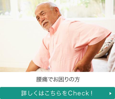 腰痛でお困りの方 詳しくはこちらをCheck!