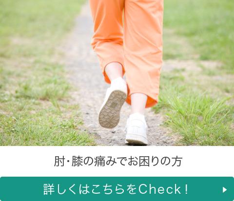 肘・膝の痛みでお困りの方 詳しくはこちらをCheck!