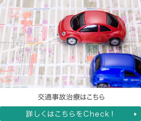 交通事故治療はこちら 詳しくはこちらをCheck!